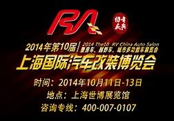 第十届上海国际汽车改装博览会