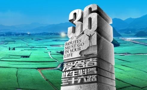 2014年度中国自驾游路线评选开始征集路线参评