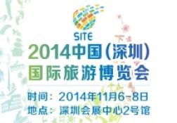 2014中国(深圳)国际旅游博览会11月6日启幕